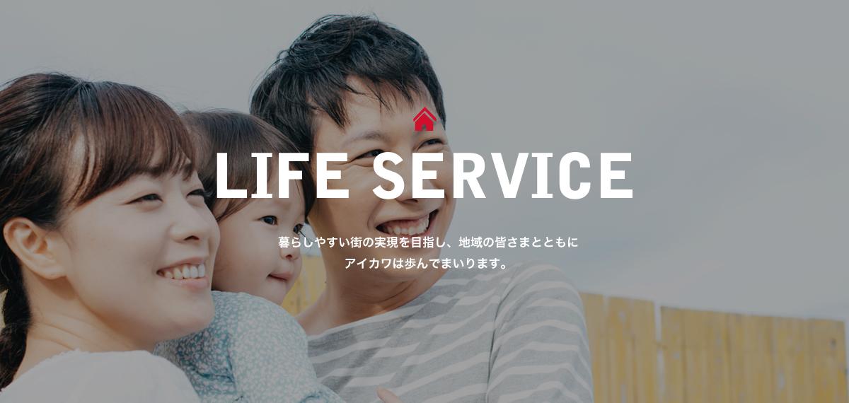 暮らしサービス