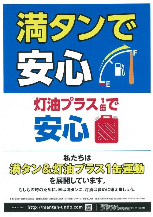 満タン 灯油プラス1缶運動 アイカワ