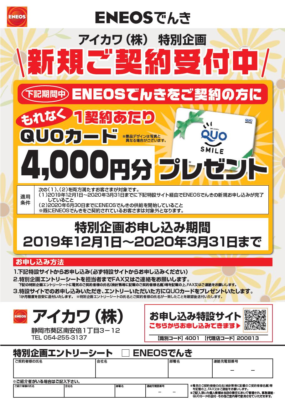 ENEOSでんき 静岡 アイカワ 電気自由化