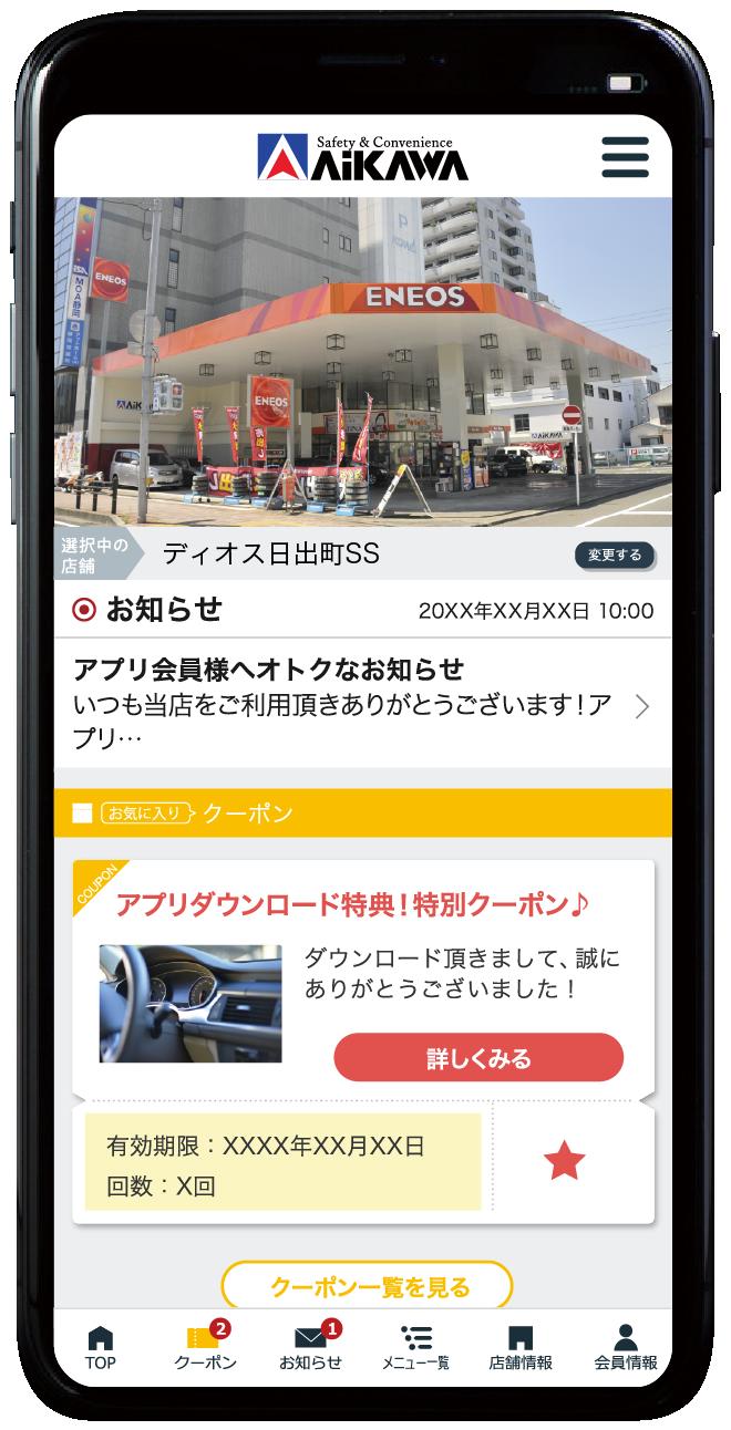 アイカワアプリ 便利 カーメンテナンス ガソリンスタンドアプリ