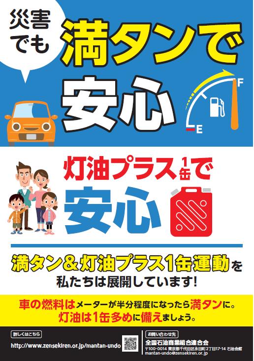 満タン&灯油プラス1缶運動 災害に備える ガソリン