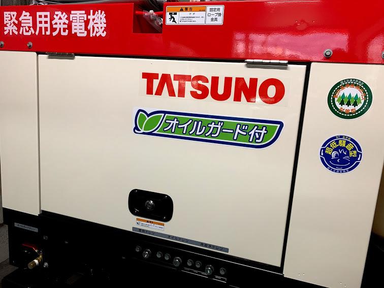 非常用発電機 ガソリンスタンド 静岡  住民拠点SS