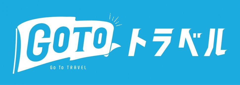 GoToキャンペーン GoToトラベル 地域共通クーポン ガソリン 静岡 ガソリンスタンド