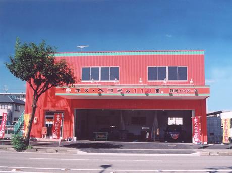 キズ・ヘコミの110番_静岡インター店