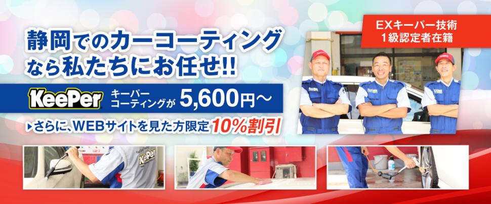 キーパーコーティング 静岡 アイカワ カーコーティング