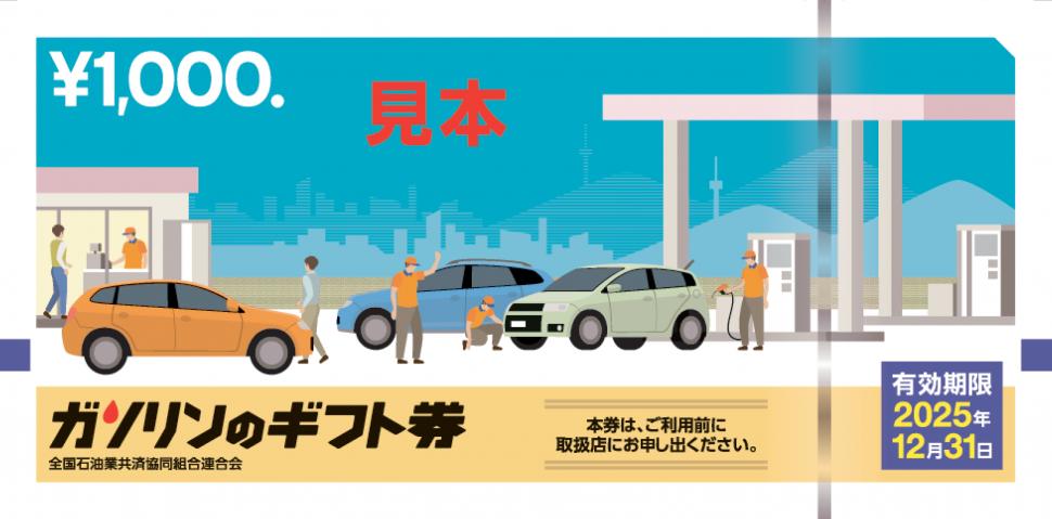 ガソリンギフト券 静岡市 ガソリン アイカワ