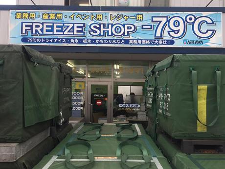 フリーズショップ-79℃